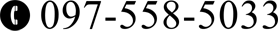 097-558-5033